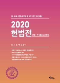 헌법전(헌법+부속법률 조문정리)(2020)