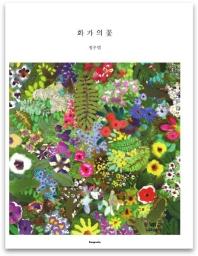 화가의 꽃(정우범 편)