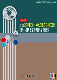 국내외 전기차(EV)ㆍ수소연료전지차(FCEV) 시장ㆍ사업화 전망과 핵심기술 개발전략(2021)