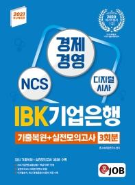 혼JOB IBK기업은행 기출복원+실전모의고사 3회분(2021)