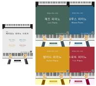 재미있는 피아노 시리즈 세트