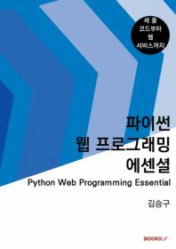 파이썬 웹 프로그래밍 에센셜