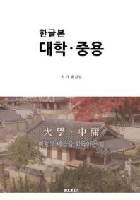 한글본 대학 중용