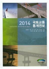 국토교통통계연보(2014)