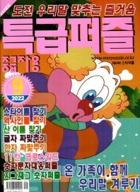 특급퍼즐(2021년 9월호)