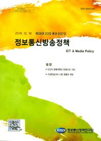 정보통신방송정책(제28권 23호 통권637호)