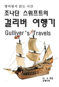 영어원서읽는시간 조나단 스위프트의 걸리버여행기Gulliver's Tr