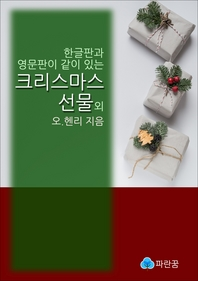 크리스마스 선물 외