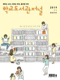 학교도서관저널 2019년 11월호(통권98호)