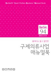 구제의류창업, Barbie94 'Used-Clothes Business' Manual Book