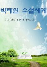 박태원 소설세계