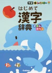新レインボ-はじめて漢字辭典 オ-ルカラ-