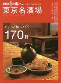 散步の達人東京名酒場 ちょっと醉ってく?170軒