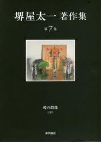 堺屋太一著作集 第7卷