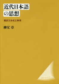 近代日本語の思想 飜譯文體成立事情 新裝版