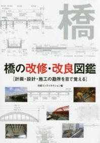 橋の改修.改良圖鑑 計畵.設計.施工の勘所を目で覺える