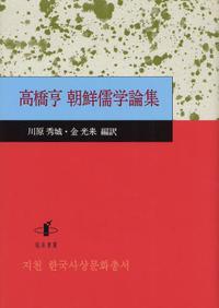 高橋亨朝鮮儒學論集