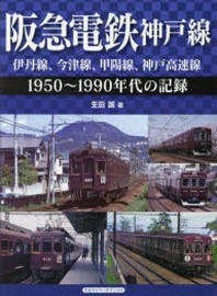 阪急電鐵神戶線 伊丹線,今津線,甲陽線,神戶高速線 1950~1990年代の記錄