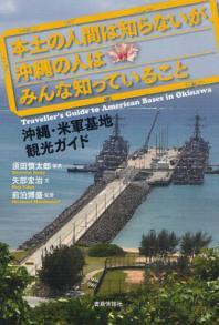 本土の人間は知らないが,沖繩の人はみんな知っていること 沖繩.米軍基地觀光ガイド