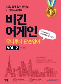 비긴 어게인 무나투나 단순영어 Vol. 2