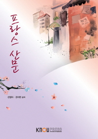 프랑스산문(1학기, 워크북포함)