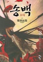 송백. 2부(3)