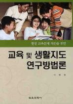 현장 교육문제 개선을 위한 교육 및 생활지도 연구방법론