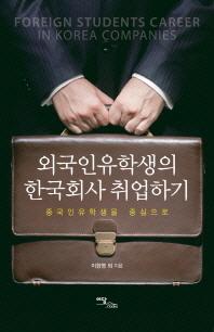 외국인 유학생의 한국회사 취업하기