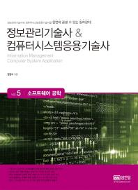 정보관리기술사 & 컴퓨터시스템응용기술사. 5: 소프트웨어 공학