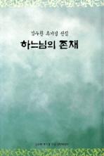 하느님의 존재(김수환 추기경 전집 2)