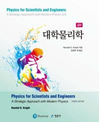 대학물리학 세트