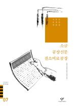 소금 공장신문 질소비료 공장 외(20세기 한국소설 7)