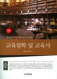 교육철학 및 교육사