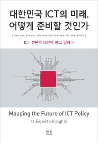 대한민국 ICT의 미래, 어떻게 준비할 것인가