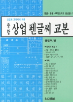 상업계 교과서에 따른 상업 펜글씨 교본