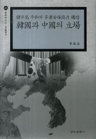한반도 평화와 다자안보협력 구상: 한국과 중국의 입장