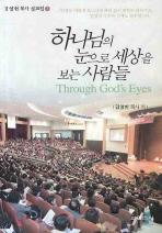 하나님의 눈으로 세상을 보는 사람들