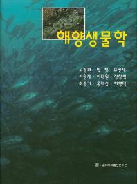 해양생물학