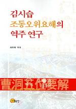 김시습 조동오위요해의 역주 연구