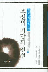 조선의 기담과 전설