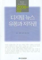 조사분석 2006-02 디지털 뉴스 유통과 저작권