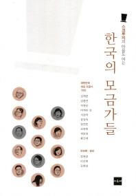 스크루지의 마음도 여는 한국의 모금가들