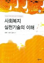사회복지 실천기술의 이해(2판)