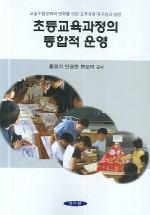 초등교육과정의 통합적 운영