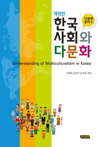 한국사회와 다문화