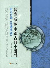 한국 소장 중국고전소설의 판본목록: 소장처별