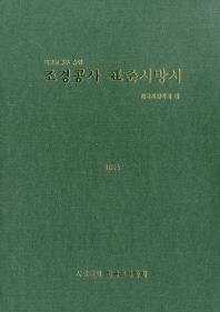 조경공사 표준시방서(2014)