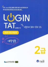 Login TAT 2급 세무실무(2020)