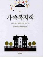 가족복지학(제4판)