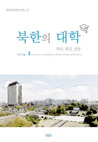 북한의 대학